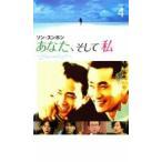 あなた、そして私 You and I 4 レンタル落ち 中古 DVD  韓国ドラマ