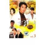 ひまわり 3【字幕】 レンタル落ち 中古 DVD ケース無::