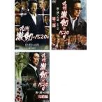 九州激動の1520日 新 誠への道 全3枚 第二部、完結編 レンタル落ち セット 中古 DVD  極道