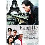 Famille ファミーユ フランスパンと私  TWILIGHT FILE V レンタル落ち 中古 DVD