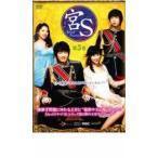 宮S Secret Prince  第3巻【字幕】 レンタル落ち 中古 DVD  韓国ドラマ