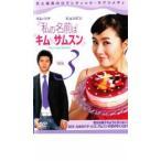 私の名前はキム・サムスン 3 レンタル落ち 中古 DVD  韓国ドラマ ヒョンビン ソンスンホン ケース無::
