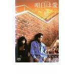 明日は愛 7【字幕】 レンタル落ち 中古 DVD  韓国ドラマ イ・ビョンホン