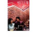 明日は愛 9【字幕】 レンタル落ち 中古 DVD  韓国ドラマ イ・ビョンホン