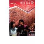 明日は愛 11【字幕】 レンタル落ち 中古 DVD  韓国ドラマ イ・ビョンホン