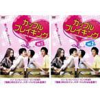 カップルブレイキング 全2枚 Vol 1、2 レンタル落ち 全巻セット 中古 DVD  韓国ドラマ