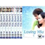 Loving You ラビングユー 全8枚  レンタル落ち 全巻セット 中古 DVD  韓国ドラマ パク・ヨンハ