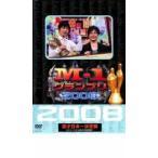 M-1 グランプリ 2008 完全版 ストリートから涙の全国制覇!! レンタル落ち 中古 DVD  お笑い ケース無::