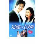 兄嫁は19歳 5 レンタル落ち 中古 DVD  韓国ドラマ