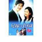 兄嫁は19歳 7 レンタル落ち 中古 DVD  韓国ドラマ