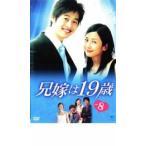 兄嫁は19歳 8 レンタル落ち 中古 DVD  韓国ドラマ