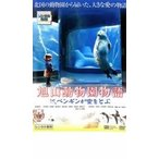 旭山動物園物語 ペンギンが空をとぶ レンタル落ち 中古 DVD