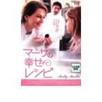 マーサの幸せレシピ レンタル落ち 中古 DVD