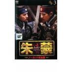 朱蒙 チュモン ノーカット完全版 3 レンタル落ち 中古 DVD  韓国ドラマ ソン・イルグク チョン・グァンリョル ケース無::