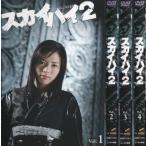 スカイハイ 2 全4枚 第1話〜最終話 レンタル落ち 全巻セット 中古 DVD  ホラー