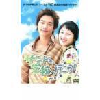 サンドゥ、学校へ行こう!8(第15話〜最終話) レンタル落ち 中古 DVD  韓国ドラマ