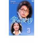 愛の挨拶 3(第17話〜第24話) 2枚組【字幕】 レンタル落ち 中古 DVD  韓国ドラマ ペ・ヨンジュン