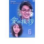 愛の挨拶 6(第20話〜第24話)【字幕】 レンタル落ち 中古 DVD  韓国ドラマ ペ・ヨンジュン