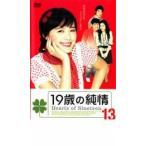 19歳の純情 13【字幕】 レンタル落ち 中古 DVD  韓国ドラマ ソ・ジソク ケース無::