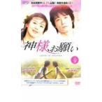 神様、お願い 9(第18話〜第19話)【字幕】 レンタル落ち 中古 DVD  韓国ドラマ