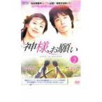 神様、お願い 2(第4話〜第5話)【字幕】 レンタル落ち 中古 DVD  韓国ドラマ