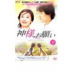 神様、お願い 37(第74話〜第75話)【字幕】 レンタル落ち 中古 DVD  韓国ドラマ