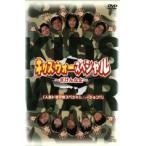 キッズ・ウォー・スペシャル  ざけんなよ 中古 DVD