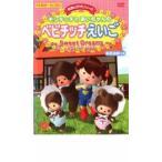 モンチッチとあいちゃんのベビチッチえいご  Sweet Dreams 中古 DVD