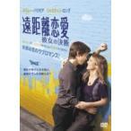 遠距離恋愛 彼女の決断 レンタル落ち 中古 DVD画像
