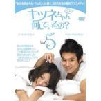 キツネちゃん、何しているの? 5 レンタル落ち 中古 DVD  韓国ドラマ チョン・ジョンミョン ケース無::