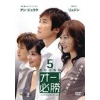 オー!必勝 5 レンタル落ち 中古 DVD  韓国ドラマ