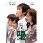 オー!必勝 7 レンタル落ち 中古 DVD  韓国ドラマ