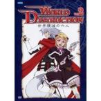 ワールド・デストラクション 世界撲滅の六人 2 レンタル落ち 中古 DVD
