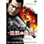 沈黙の復讐 レンタル落ち 中古 DVD