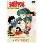 うる星やつら OVA ベストカップリング レンタル落ち 中古 DVD