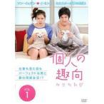個人の趣向 1 レンタル落ち 中古 DVD  韓国ドラマ ソン・イェジン