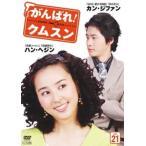 がんばれ!クムスン 21 レンタル落ち 中古 DVD  イ・ミンギ カン・ジファン
