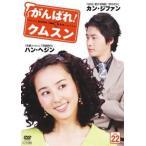 がんばれ!クムスン 22 レンタル落ち 中古 DVD  イ・ミンギ カン・ジファン