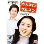 がんばれ!クムスン 30【字幕】 レンタル落ち 中古 DVD  イ・ミンギ カン・ジファン