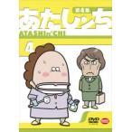 あたしンち 第4集 4 レンタル落ち 中古 DVD