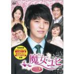 魔女ユヒ 3 レンタル落ち 中古 DVD  韓国ドラマ ケース無::