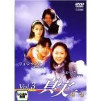 真実 3 レンタル落ち 中古 DVD  韓国ドラマ