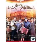 幸せはシャンソニア劇場から レンタル落ち 中古 DVD