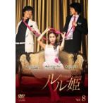 ルル姫 8 レンタル落ち 中古 DVD  韓国ドラマ チョン・ジュノ