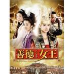 善徳女王 1 ノーカット完全版(第1話〜第2話) レンタル落ち 中古 DVD  韓国ドラマ