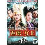 善徳女王 12 ノーカット完全版(第23話〜第24話) レンタル落ち 中古 DVD  韓国ドラマ ケース無::
