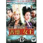 善徳女王 13 ノーカット完全版(第25話〜第26話) レンタル落ち 中古 DVD  韓国ドラマ