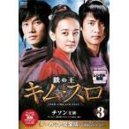 鉄の王 キム・スロ 3 ノーカット完全版(第5話〜第6話) レンタル落ち 中古 DVD  韓国ドラマ チソン ケース無::