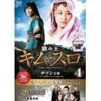 鉄の王 キム・スロ 4 ノーカット完全版(第7話〜第8話) レンタル落ち 中古 DVD  韓国ドラマ チソン ケース無::