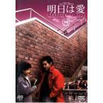 明日は愛 16【字幕】 レンタル落ち 中古 DVD  韓国ドラマ イ・ビョンホン